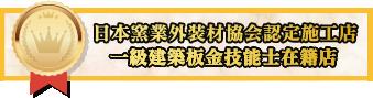 日本窯業外装材協会認定施工店、一級建築板金技能士在籍店