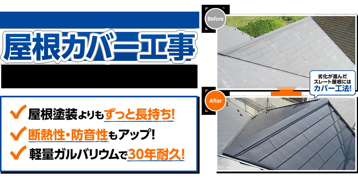 屋根カバー工事ならお任せください!神奈川県の地域密着店!