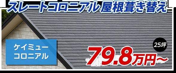 スレートコロニアル 屋根葺き替え
