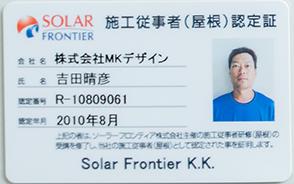 ソーラーフロンティア株式会社施工従事者(屋根)