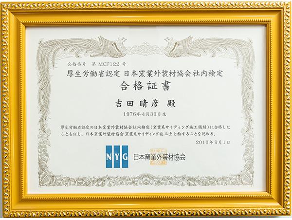 日本窯業外装材協会窯業系サイディング施工士