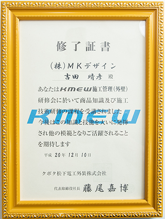 KMEW施工技術研修修了