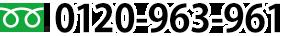 0120-963-961