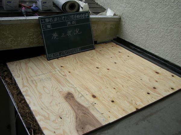 茅ヶ崎市 開高建記念館 雨漏り修理(屋根部分補修) (1)