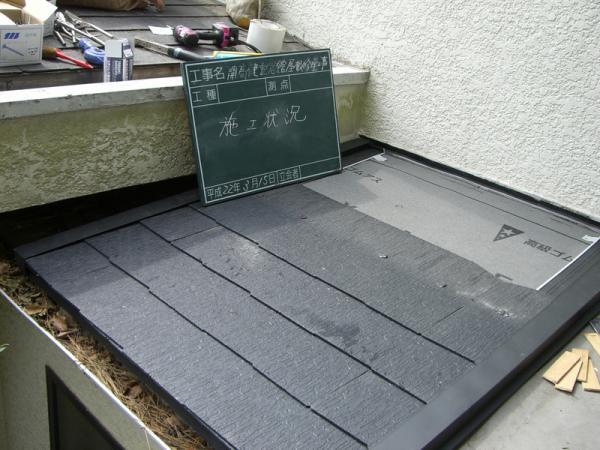 茅ヶ崎市 開高建記念館 雨漏り修理(屋根部分補修) (3)